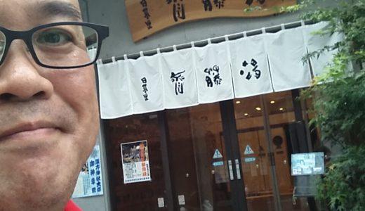 日暮里の銭湯 斉藤湯にうかがいました