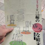 役者の話芸②「三編の様々な結末 」東京ストーリーテラー