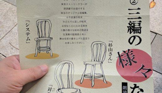 朗読劇 役者の話芸②「三編の様々な結末」東京ストーリーテラー 楽しみです