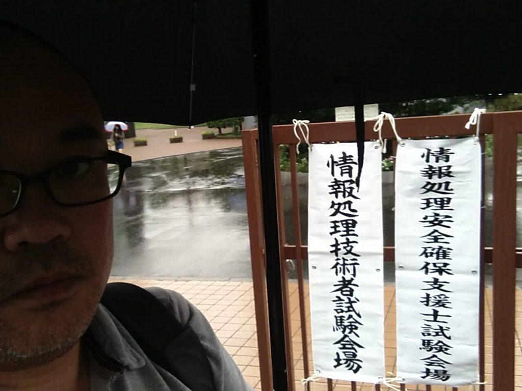 東京医科大学教養部国府台キャンパスに到着 | 平成29年度 秋期 情報セキュリティマネジメント試験を受験してきました
