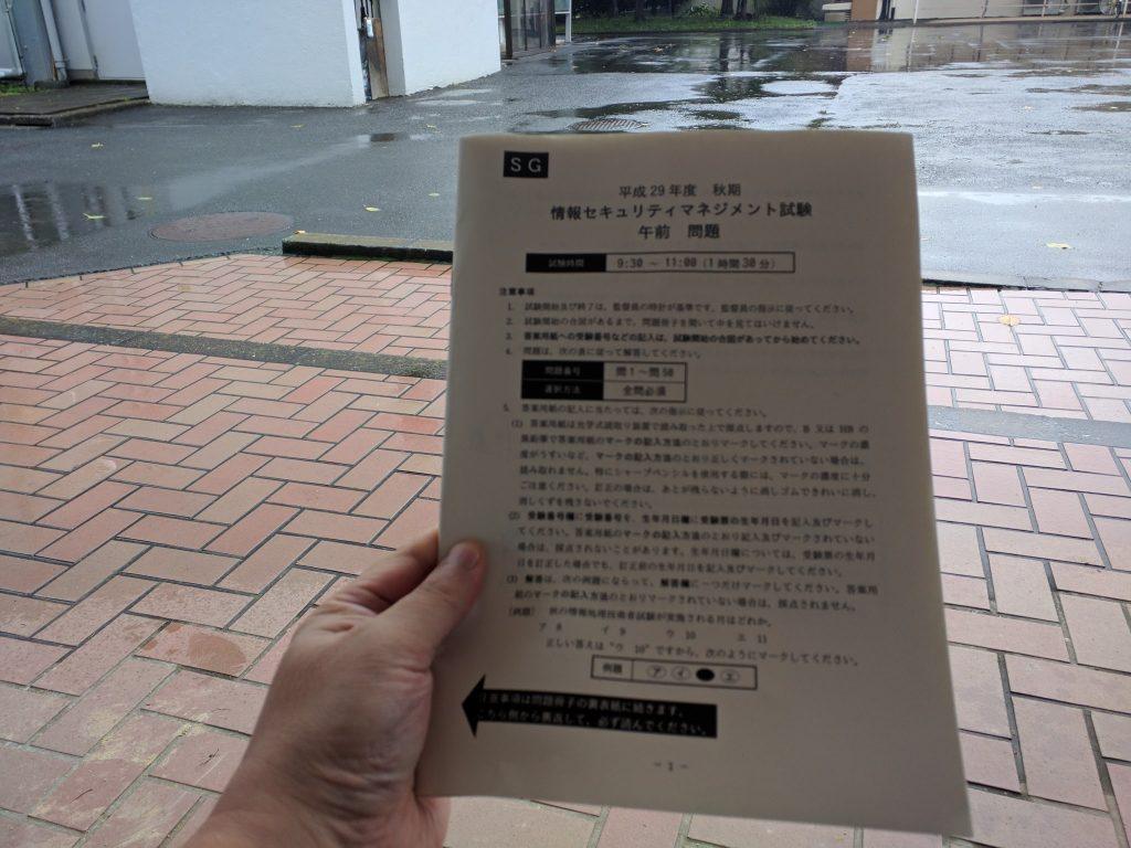 午前問題 | 平成29年度 秋期 情報セキュリティマネジメント試験を受験してきました