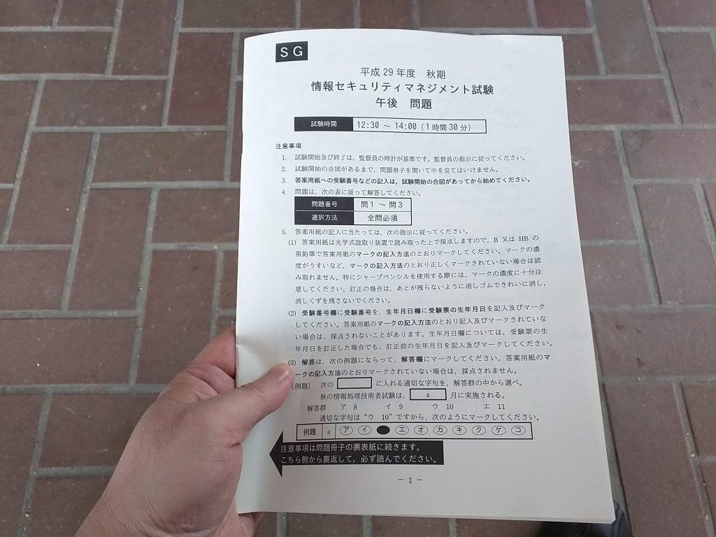 午後問題 | 平成29年度 秋期 情報セキュリティマネジメント試験を受験してきました