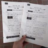 平成29年度 秋期 情報セキュリティマネジメント試験