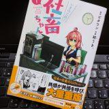 漫画「いきのこれ! 社畜ちゃん」コミックス第1巻