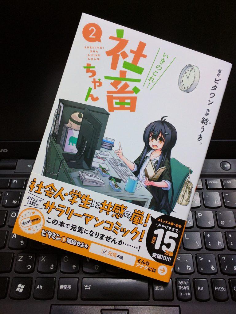 漫画「いきのこれ! 社畜ちゃん」コミックス 第2巻