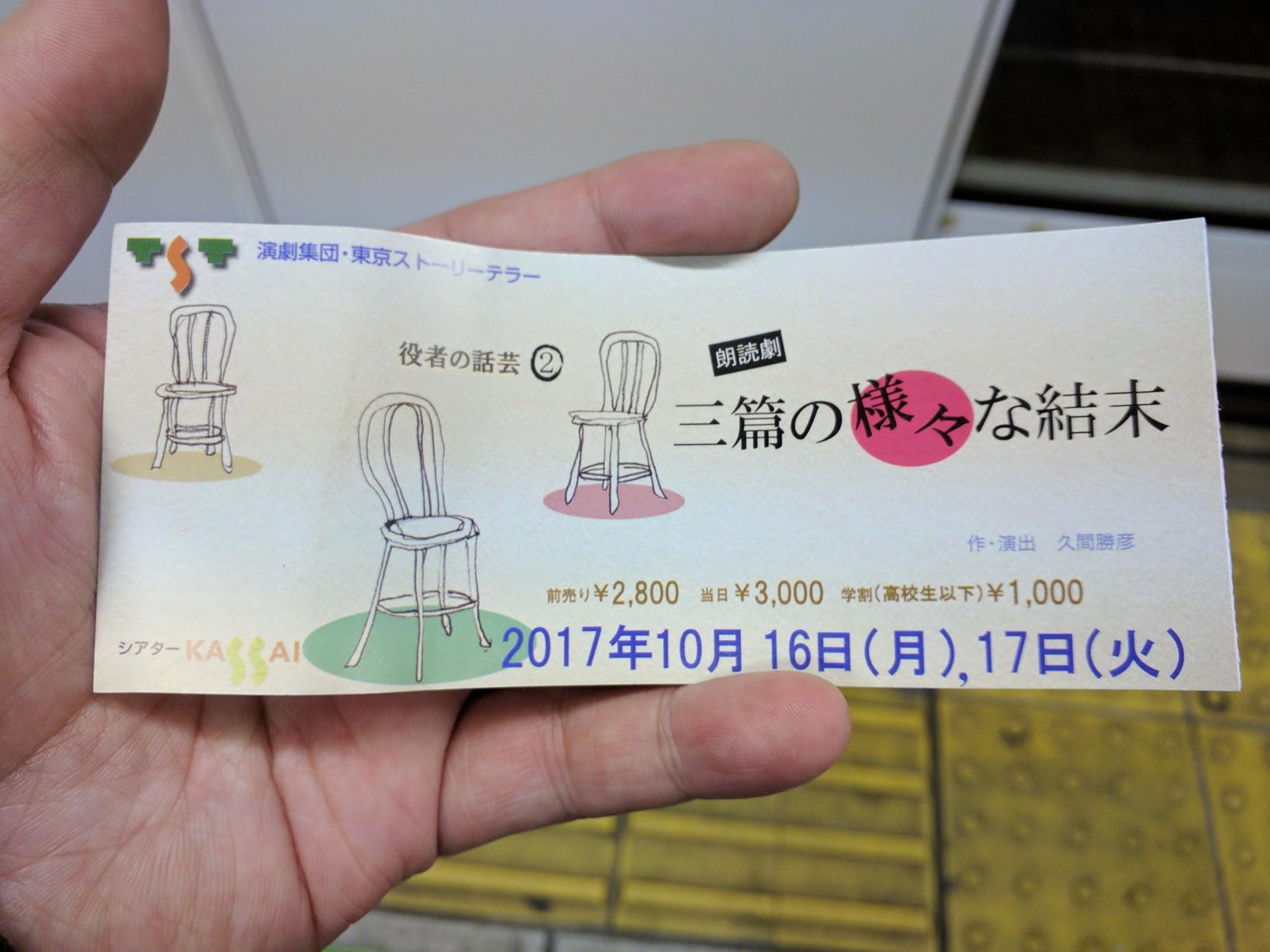 チケット | 役者の話芸②「三編の様々な結末 」東京ストーリーテラー