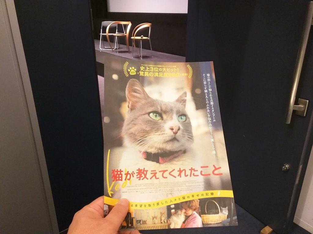 映画「猫が教えてくれたこと」フライヤーを手に場内へ