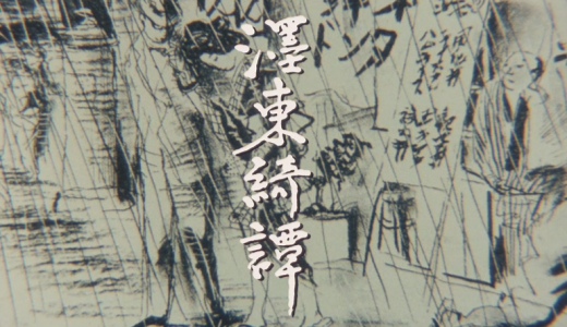 映画「墨東綺譚」(ぼくとうきだん / 1992年 / R15指定)を観ました