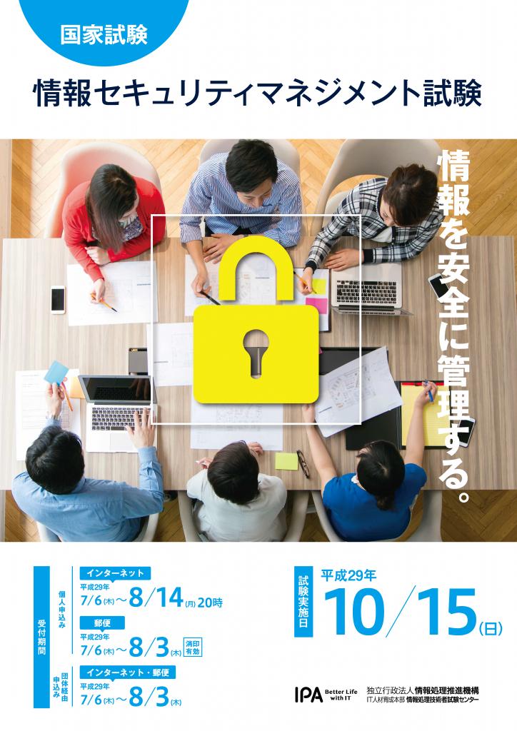 ポスター | 情報セキュリティマネジメント試験