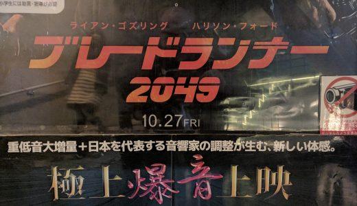 映画「ブレードランナー2049」を立川シネマシティの極上爆音上映で観ました