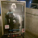 映画「アトミック・ブロンド」(+R15)を立川シネマシティの極上爆音上映で観ました