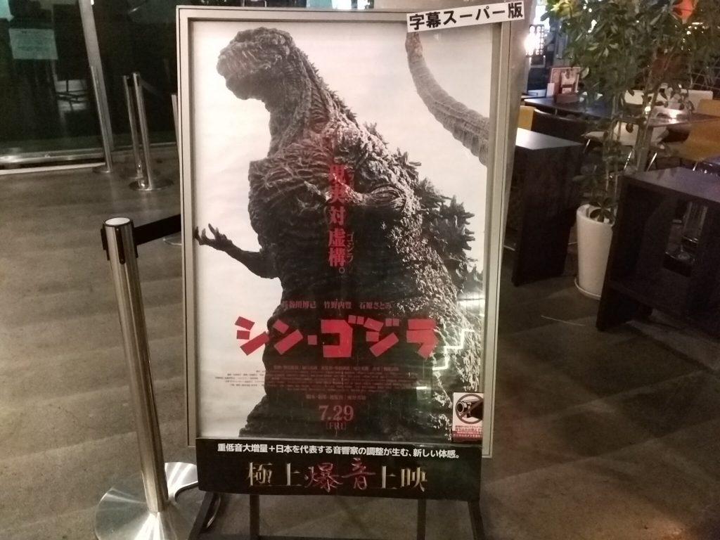 映画「シン・ゴジラ」(日本語字幕版)を立川シネマシティの極上爆音上映で観ました