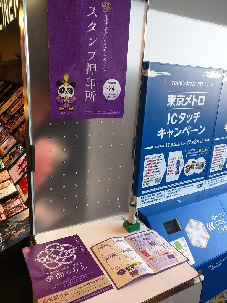 TOHOシネマズ上野で1つめのスタンプ