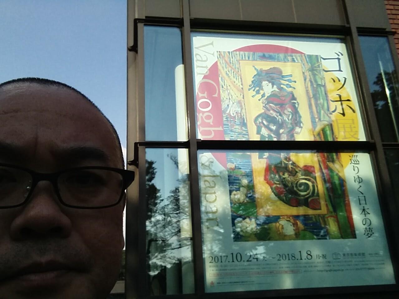 東京都美術館で「ゴッホ展 巡りゆく日本の夢」を堪能しました