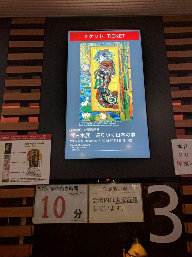 東京都美術館 チケット売り場