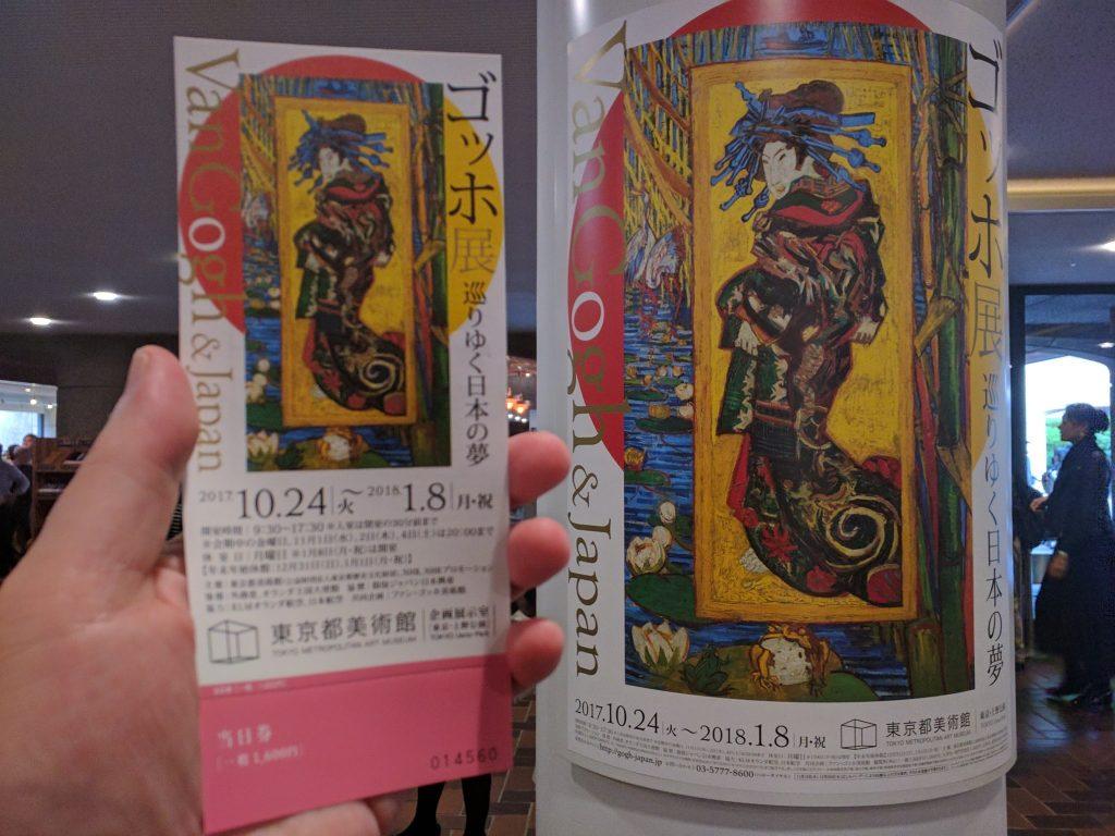 「ゴッホ展 巡りゆく日本の夢」館内ポスターとチケット
