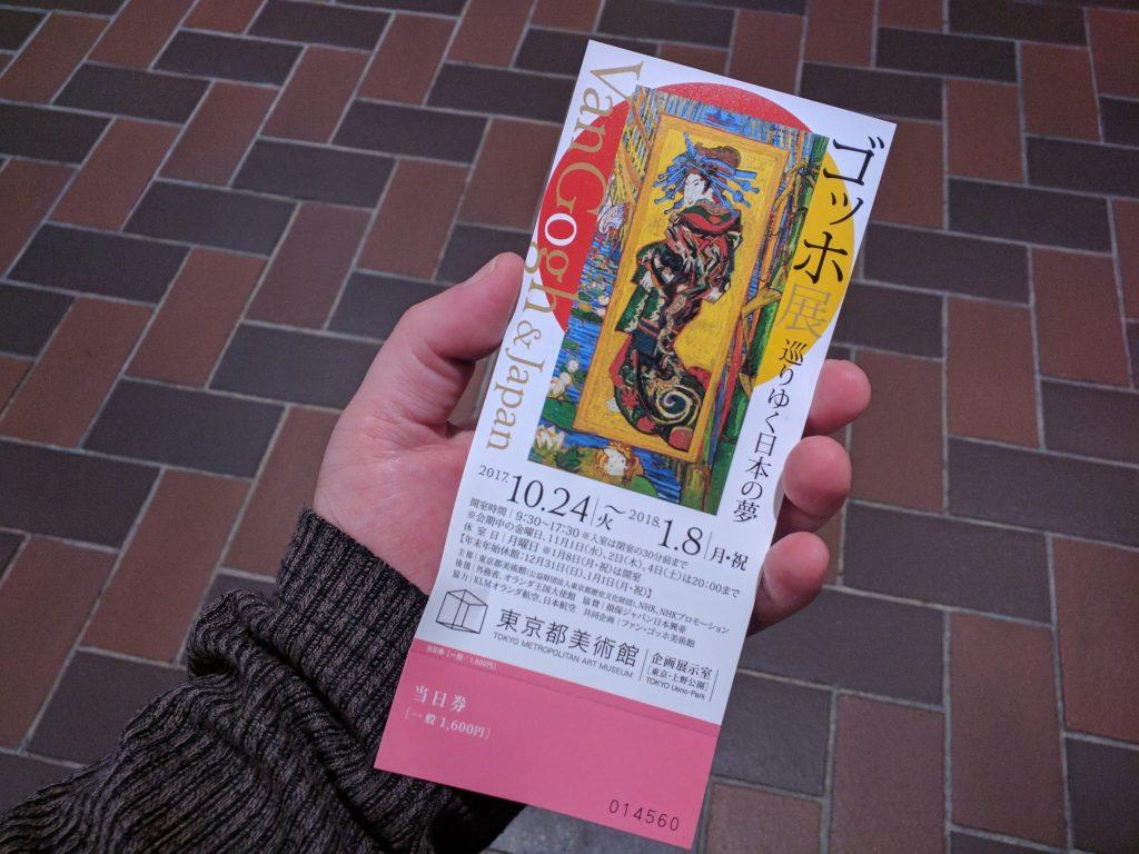 「ゴッホ展 巡りゆく日本の夢」チケット
