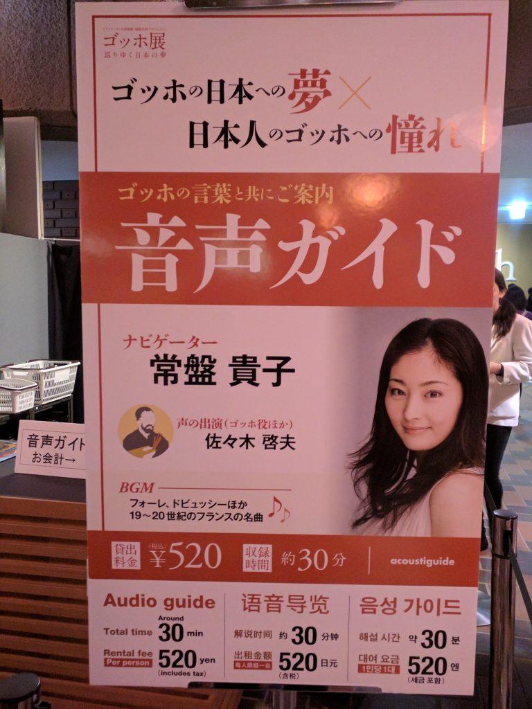 常盤貴子さんの音声ガイド「ゴッホ展 巡りゆく日本の夢」