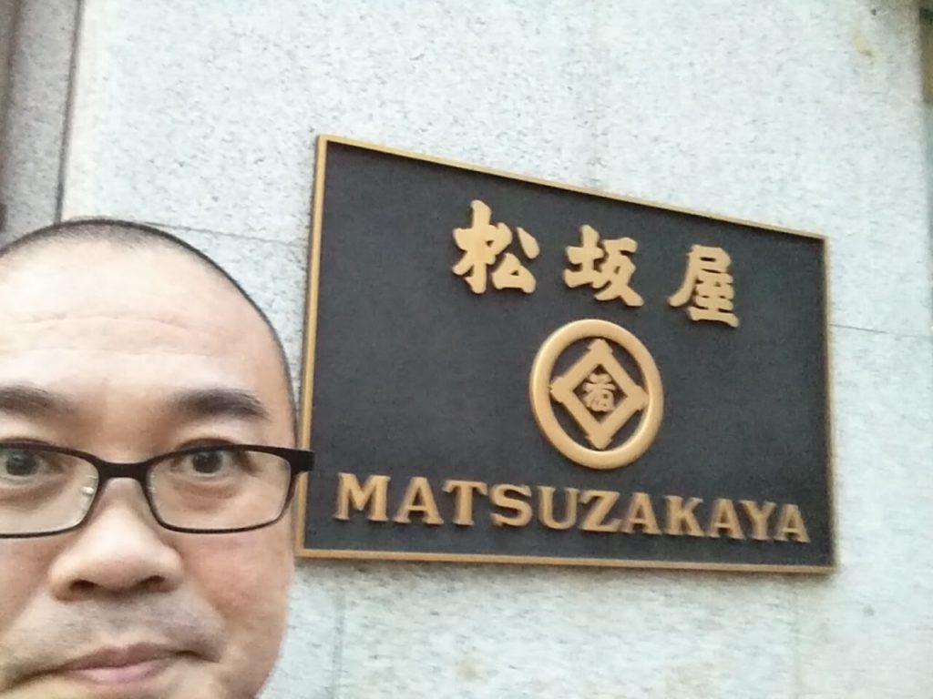 松坂屋上野店