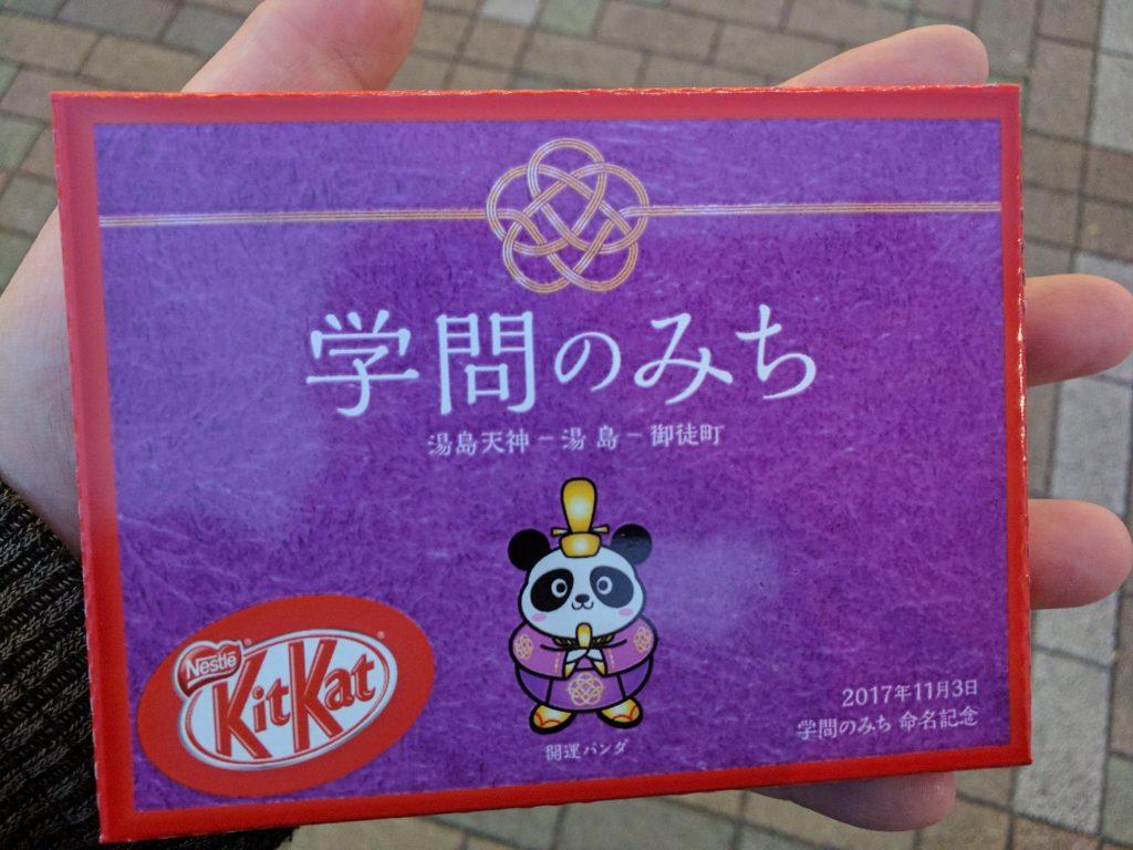 記念品 学問のみちオリジナル「キットカット」(先着1,000名)