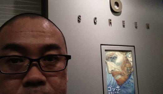 油絵が動く!映画「ゴッホ~最期の手紙~」(日本語字幕版)を観ました