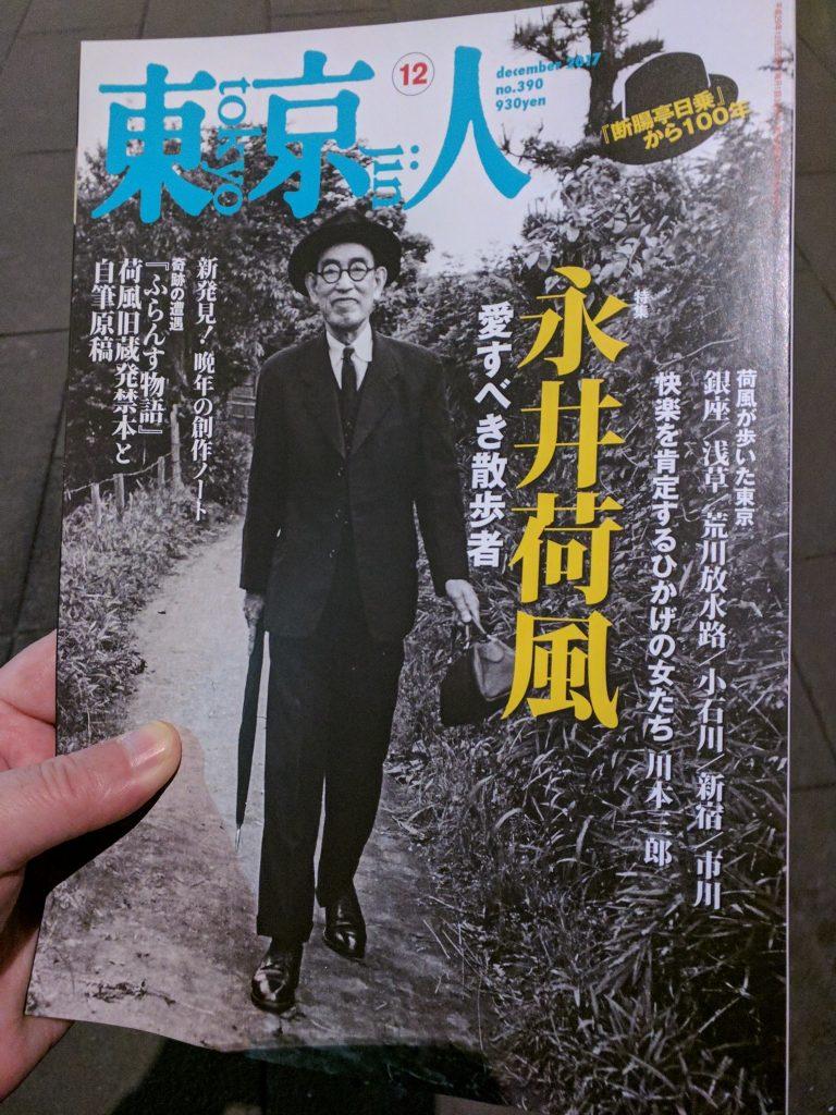 特集「永井荷風」愛すべき散歩者 「東京人」2017年12月号