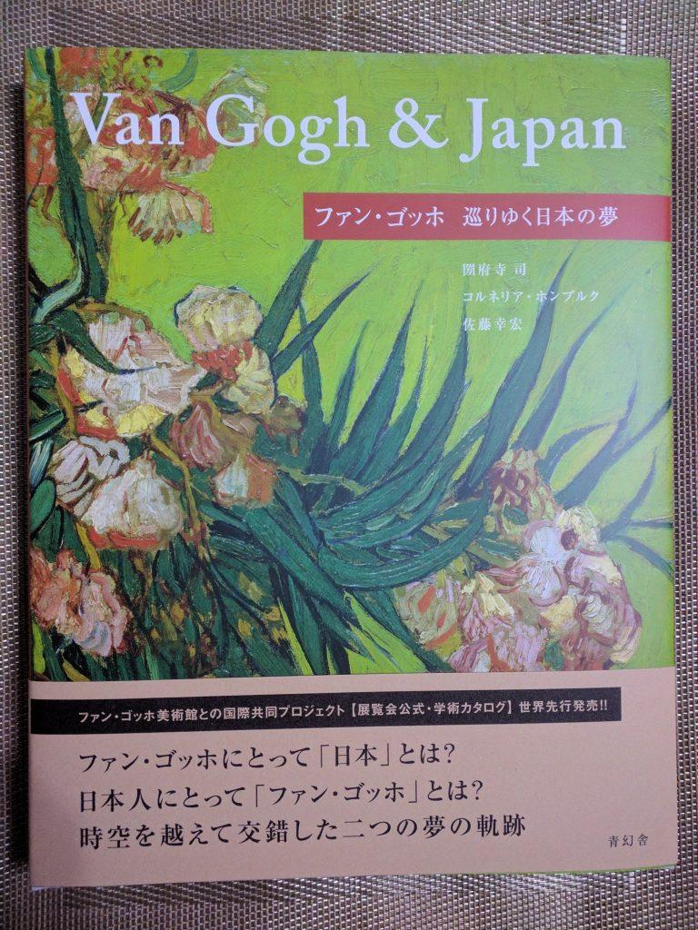 書籍「ファン・ゴッホ 巡りゆく日本の夢」(青幻社)