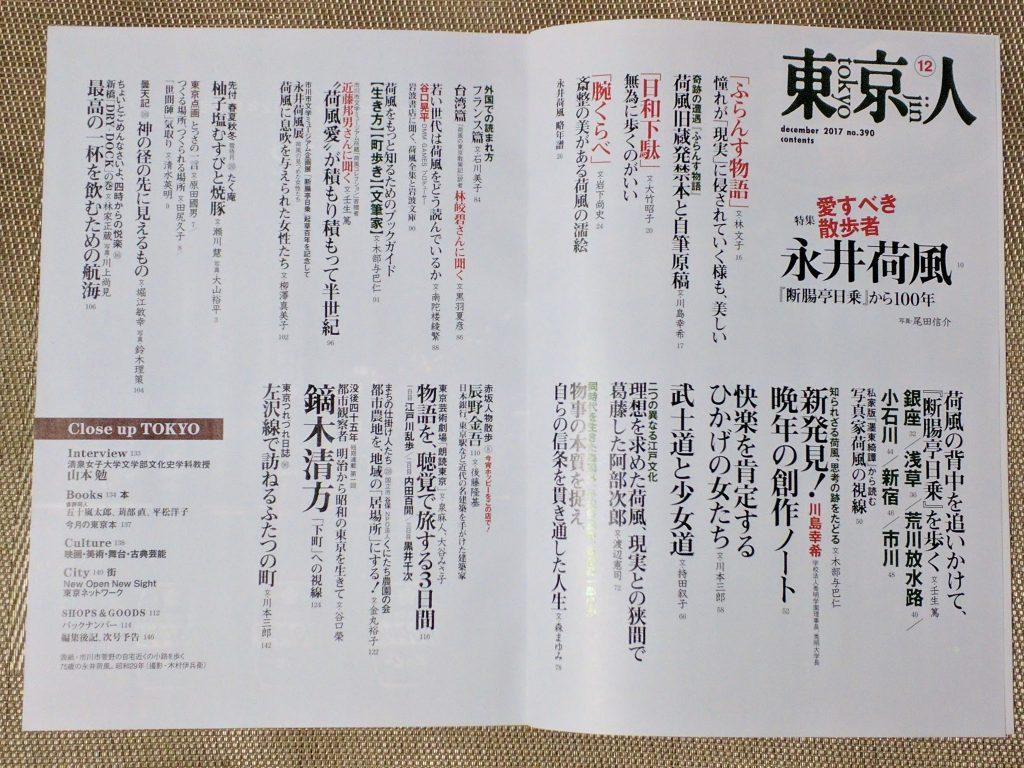 月刊誌「東京人」2017年12月号 目次