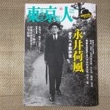 読了。特集「永井荷風 愛すべき散歩者」月刊誌「東京人」2017年12月号
