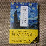 かっこよく、そして切ない。読了、アート小説「たゆたえども沈まず」(原田マハ著)。史実をもとにしたフィクション
