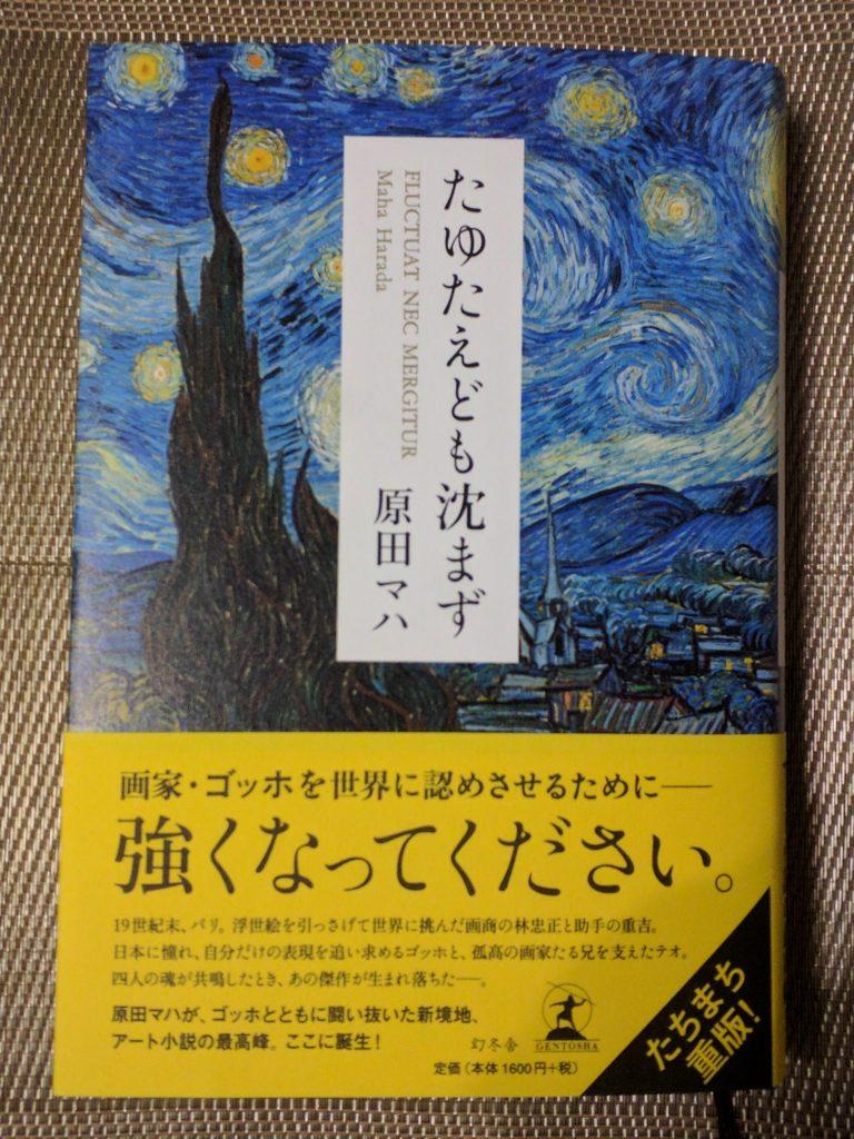 アート小説「たゆたえども沈まず」(原田マハ著)