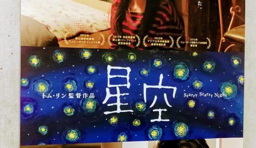 映画「星空」を鑑賞しました。映画館の大スクリーンで味わえてよかった美しい物語。