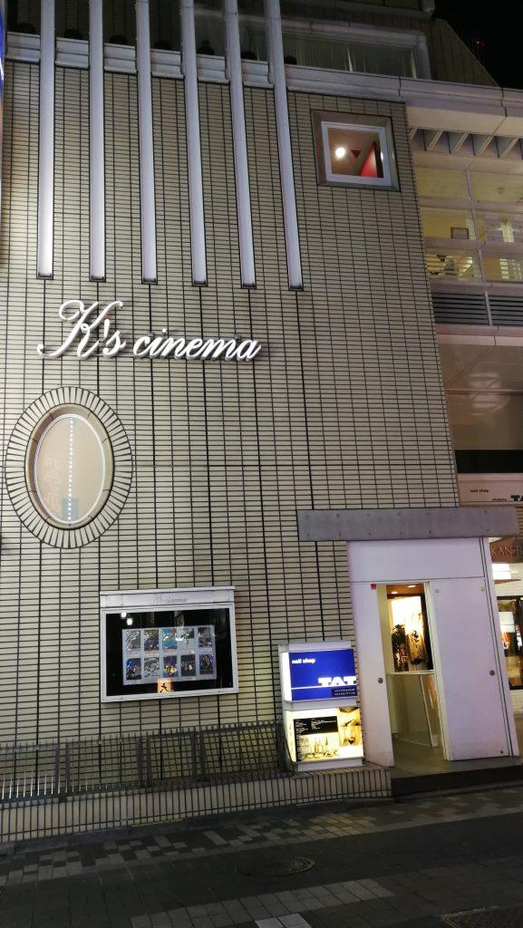 新宿の映画館 ケイズシネマ