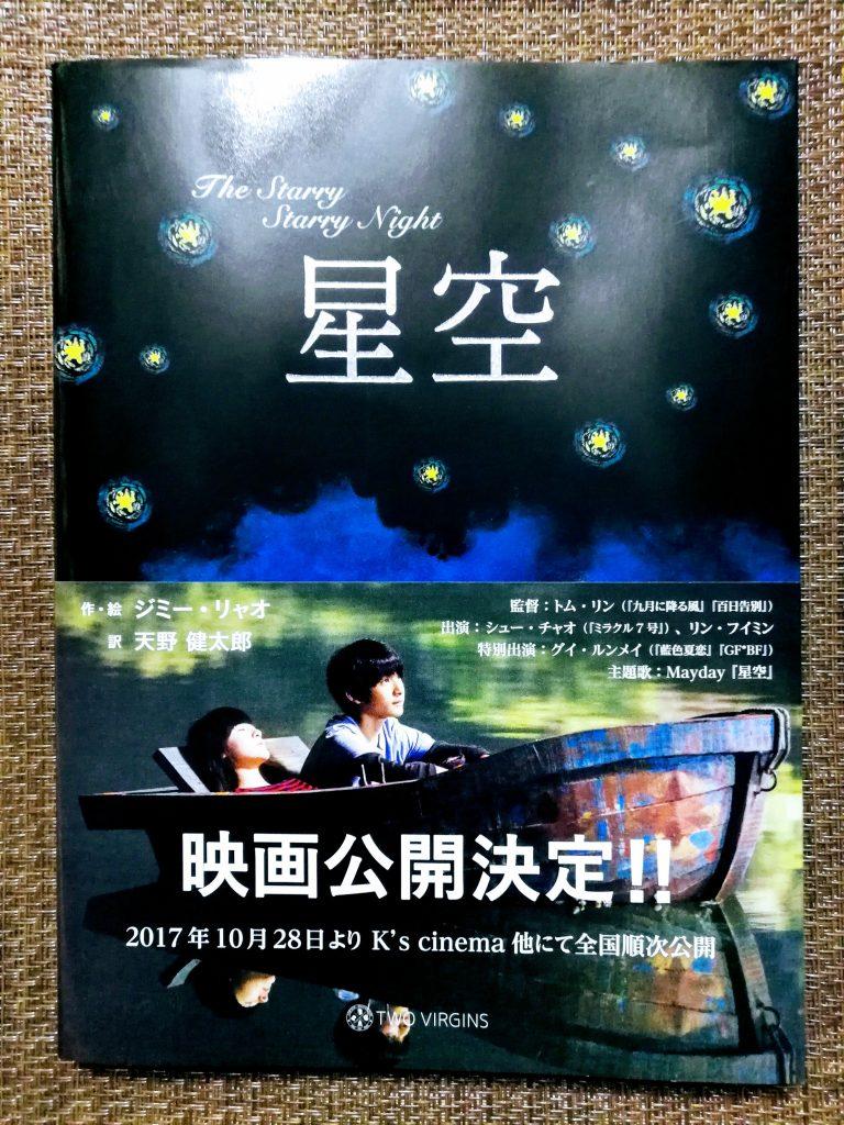 台湾の国民的人気絵本作家ジミー・リャオのベストセラー「星空」