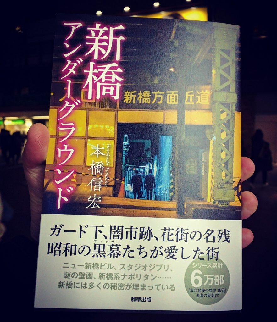 書籍「新橋アンダーグラウンド」(著者:本橋信宏)を読みました