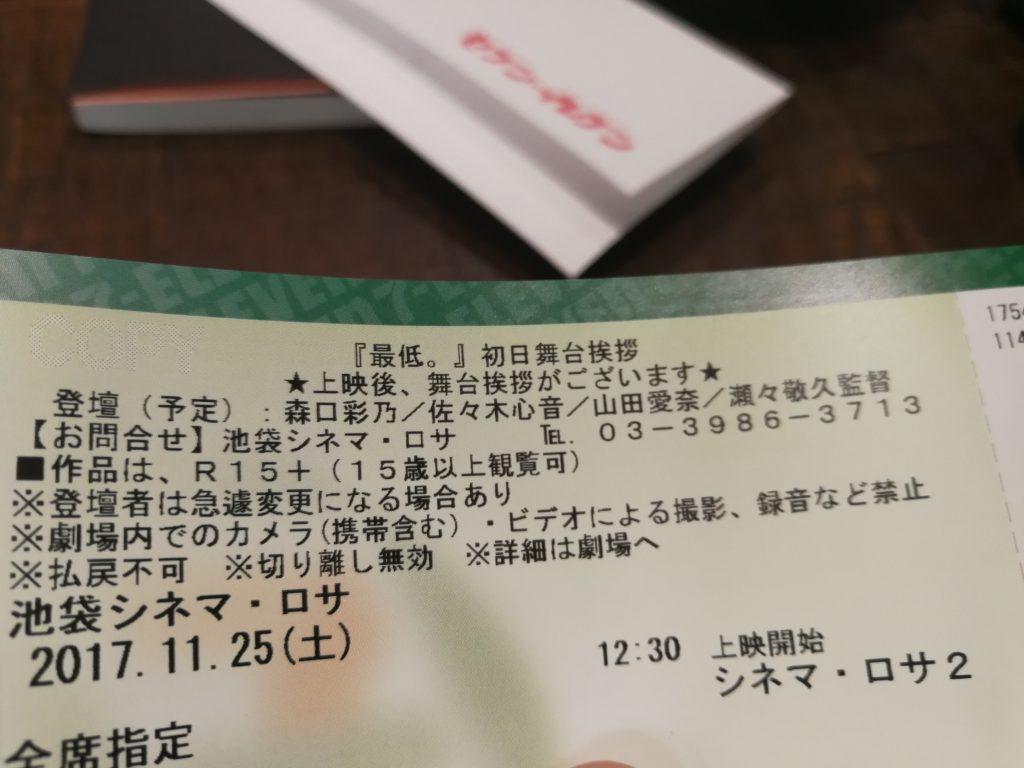 映画『最低。』初日舞台挨拶付チケット