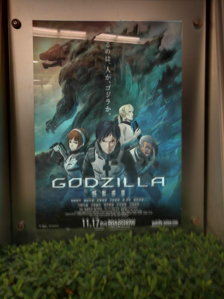 映画「GODZILLA 怪獣惑星」TOHOシネマズ六本木ヒルズ
