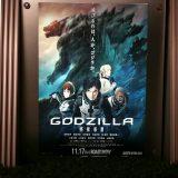 映画「GODZILLA 怪獣惑星」舞台挨拶付上映会をTOHOシネマズ六本木ヒルズで鑑賞しました