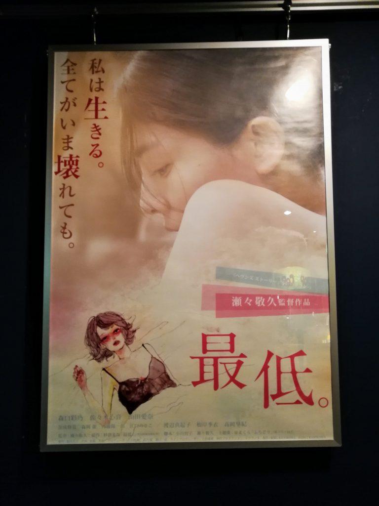 映画『最低。』(+R15)初日舞台挨拶付を池袋シネマ・ロサで鑑賞