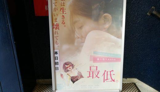 映画『最低。』(R15+)初日舞台挨拶付を池袋シネマ・ロサで鑑賞しました。