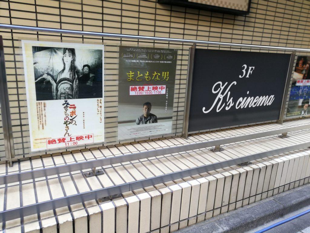 ドキュメンタリー映画『ニッポンの、みせものやさん』を上映する新宿ケイズシネマに到着