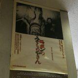 ドキュメンタリー映画『ニッポンの、みせものやさん』を新宿ケイズシネマで鑑賞しました