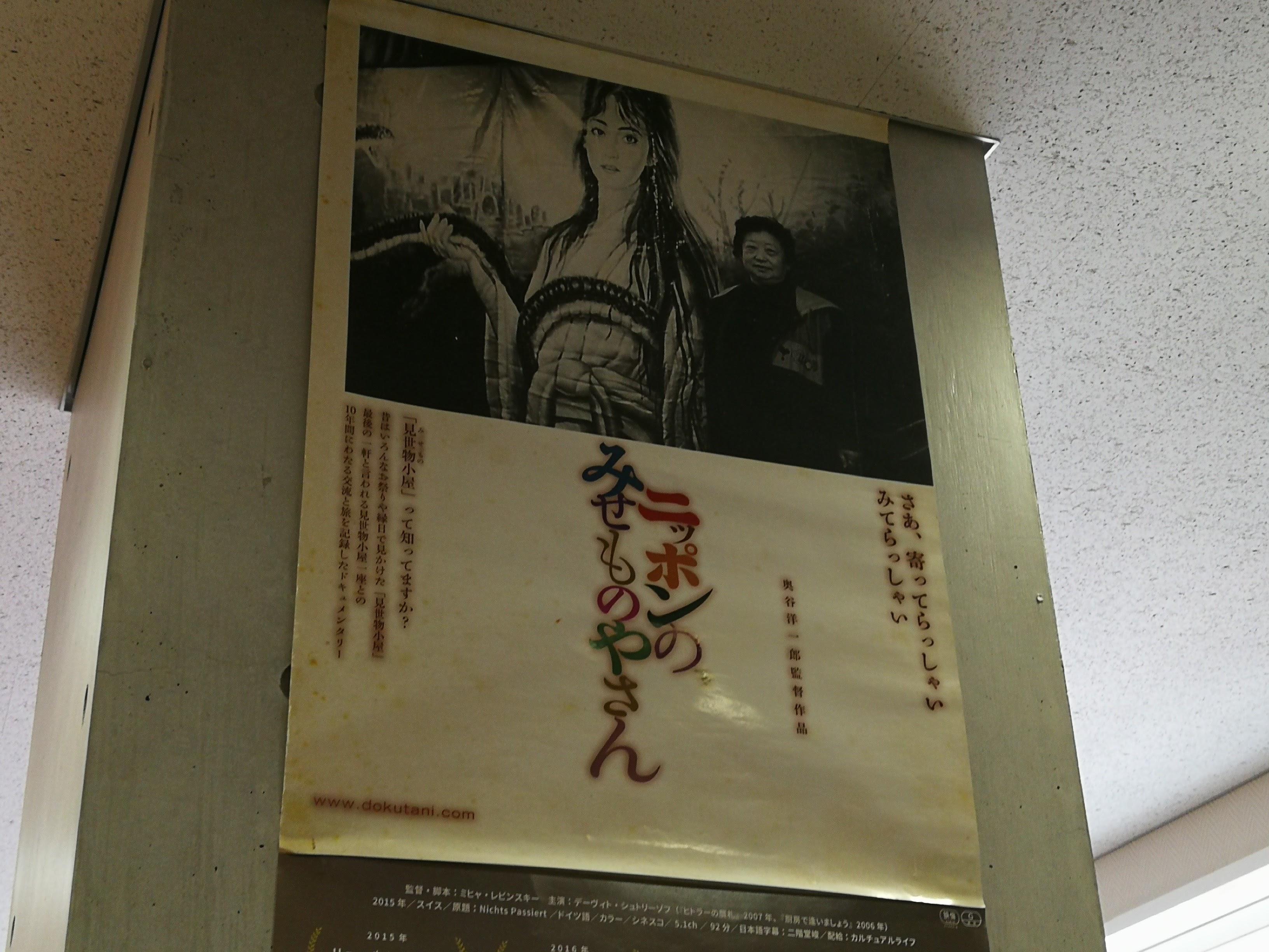 ドキュメンタリー映画『ニッポンの、みせものやさん』