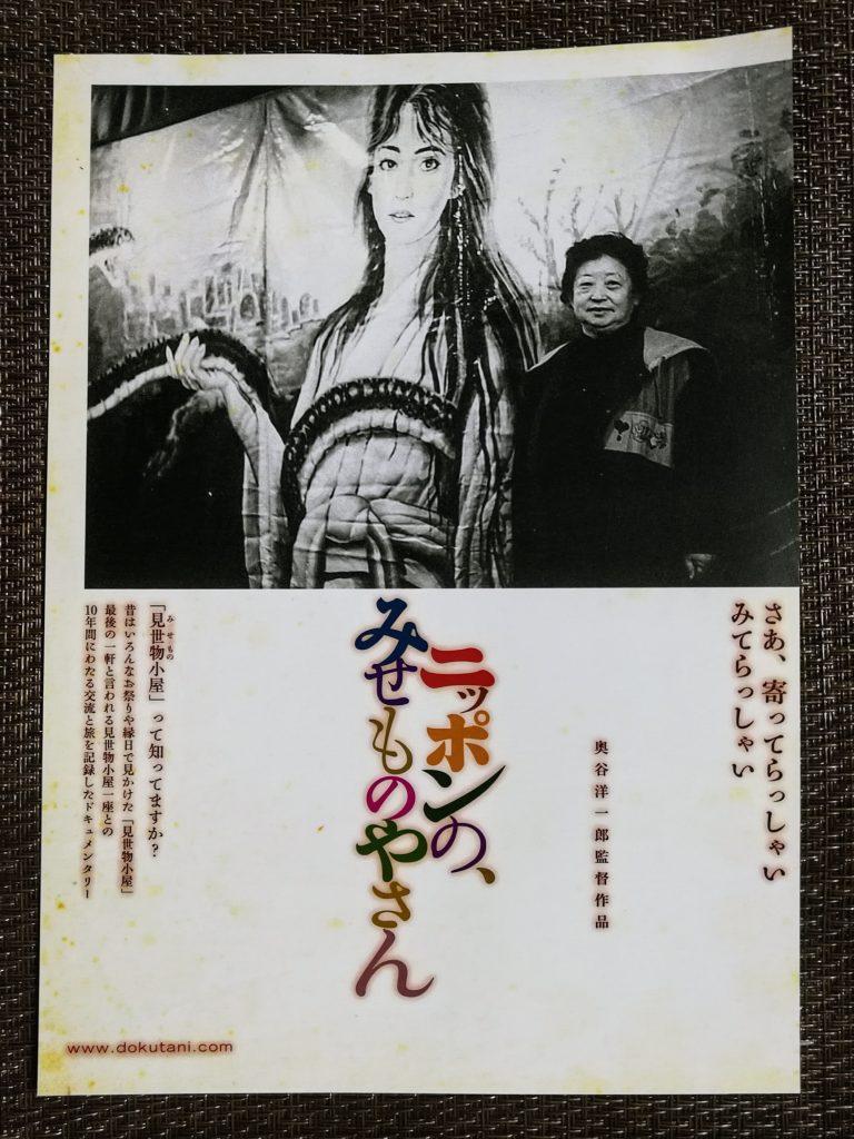 ドキュメンタリー映画『ニッポンの、みせものやさん』フライヤー(表面)