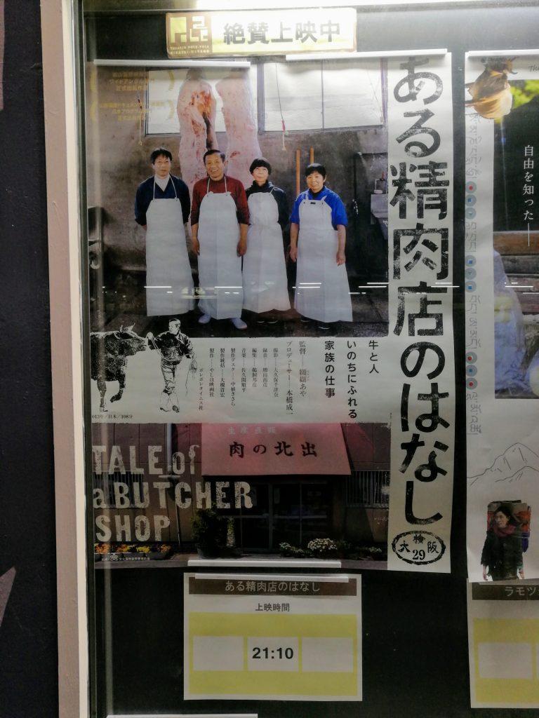 ドキュメンタリー映画『ある精肉店のはなし』をポレポレ東中野で鑑賞