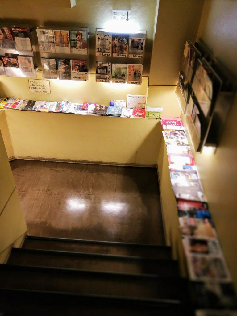階段の踊り場には映画のフライヤーが置いてあります | ポレポレ東中野