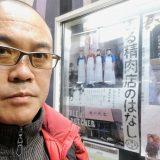 映画『ある精肉店のはなし』をポレポレ東中野で鑑賞