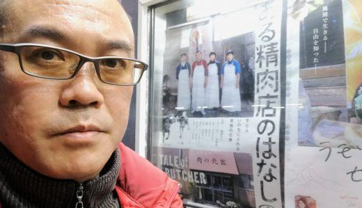 ドキュメンタリー映画『ある精肉店のはなし』をポレポレ東中野で鑑賞しました