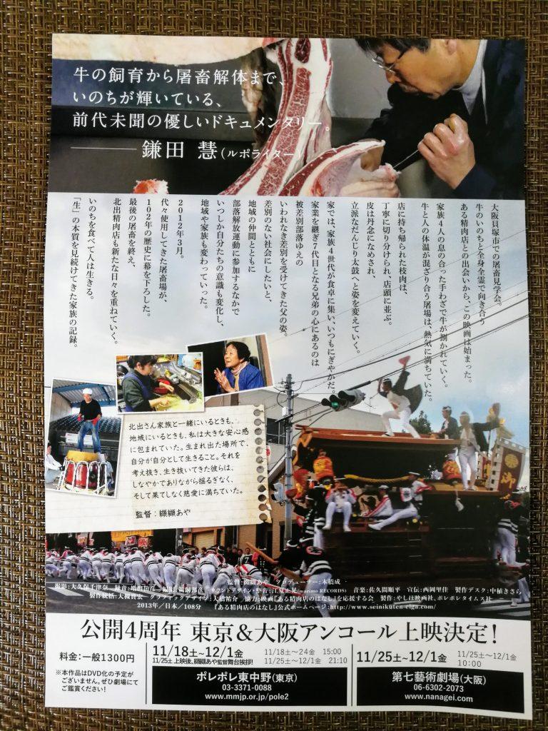 ドキュメンタリー映画『ある精肉店のはなし』フライヤー(裏面)