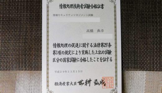 合格証書が届きました。平成29年度 秋期 情報セキュリティマネジメント試験。